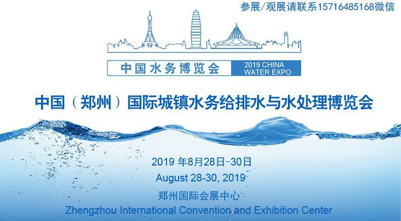 2019河南水展
