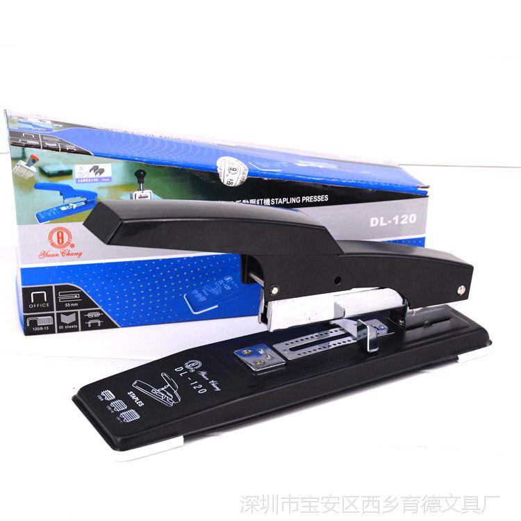 正品元昌New-YC DL-120订书机 厚层加厚订书器 重型装订机100页