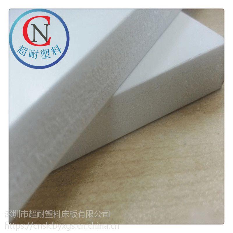 PVC发泡板 结皮发泡板 超耐供应 代替木材的产品