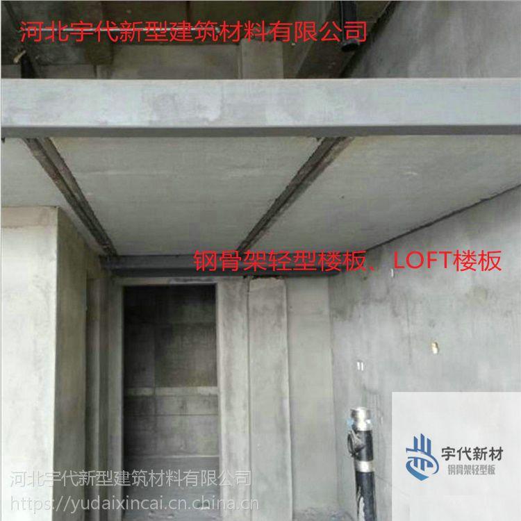 河北高碑店厂家直供广东佛山GLB2012-1宇代新材LOFT楼板板长1980板宽1180