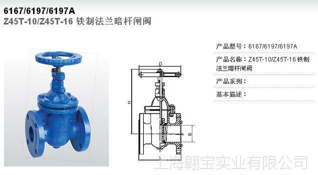 埃美柯铸铁法兰暗杆闸阀(外表喷塑)Z45T-10/16 DN40---DN200