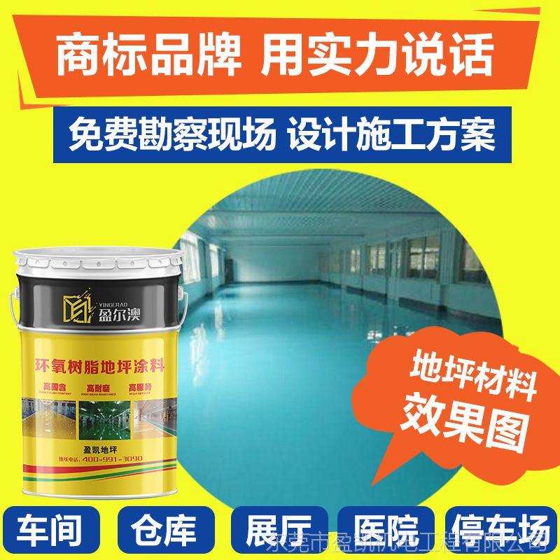 质量保证 环氧树脂自流平适用于电子厂 机电房车间耐磨 价格优惠