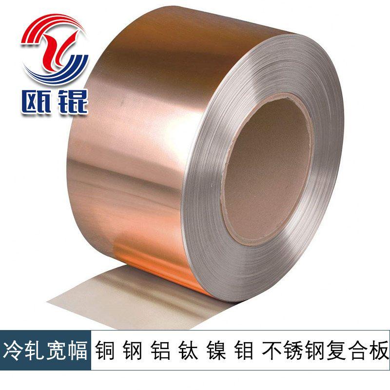 瓯锟正品冷轧铜铝复合板 电力导电排 铜铝过渡排 装饰 黄铜 紫铜 H70 铝板H90铜板材