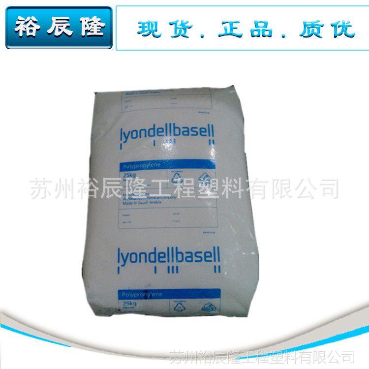 PP/沙特巴塞尔/HP500N BASELL 代理商 价格便宜 透明色 均聚料