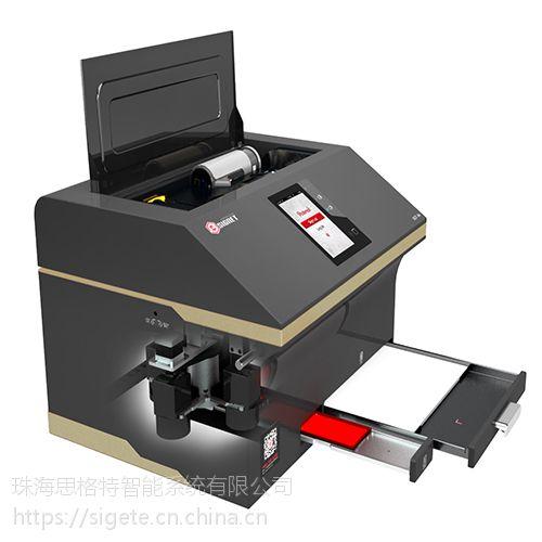 珠海思格特智能印章机印章管理提高盖章效率