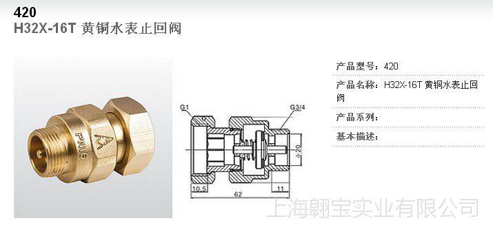 AMICO埃美柯黄铜水表表前专用止回阀单向阀420 DN15 DN20 4分 6分