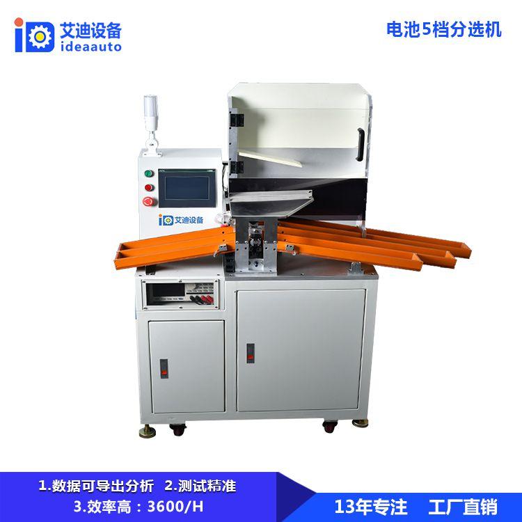 锂电池生产线加工设备 5档全自动锂电池分选机 内阻电压测试机