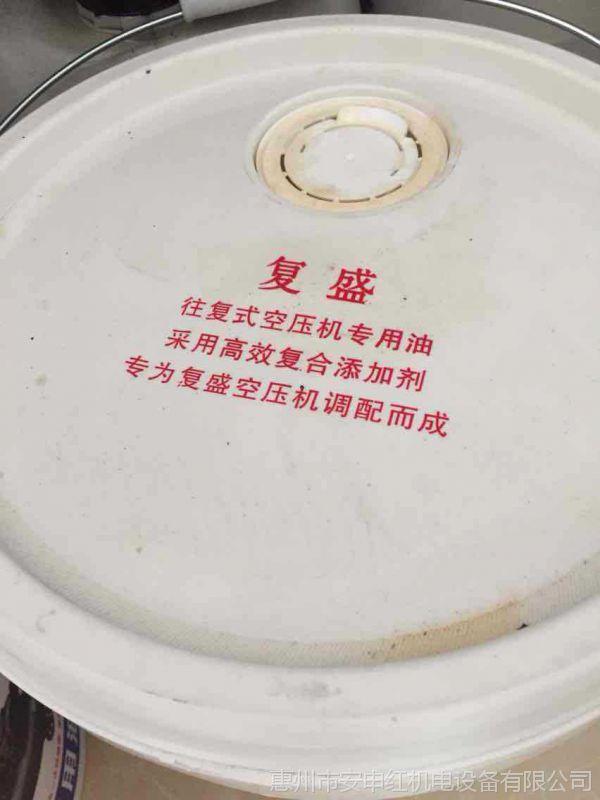 惠阳 博罗  大亚湾 复盛活塞式空压机维修配件专用油18L