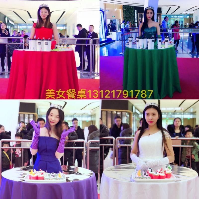 北京美女餐桌道具供应商租赁展览展示道具