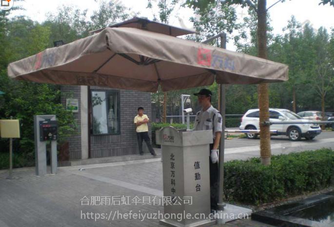 合肥哪有卖房地产保安形象岗亭伞物业门岗太阳伞户外大雨伞遮阳伞