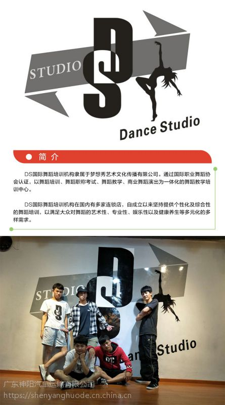 惠州淡水DJ国际舞蹈培训学校淡水分校正在招生