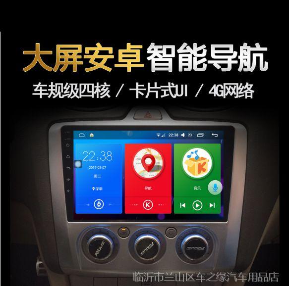 宏光s1宝骏560/730福特福睿斯经典福克斯4G车联网安卓导航大屏