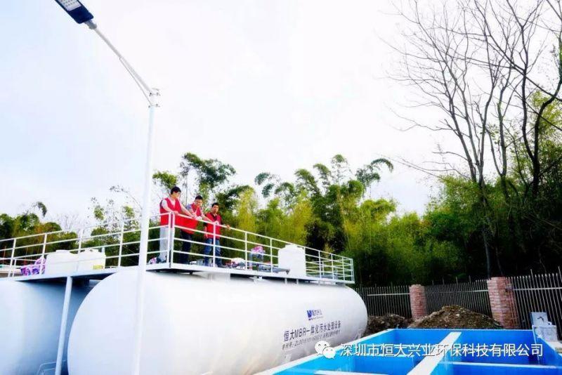恒大兼氧H3MBR一体化污水处理设备,采用三菱MBR膜技术。