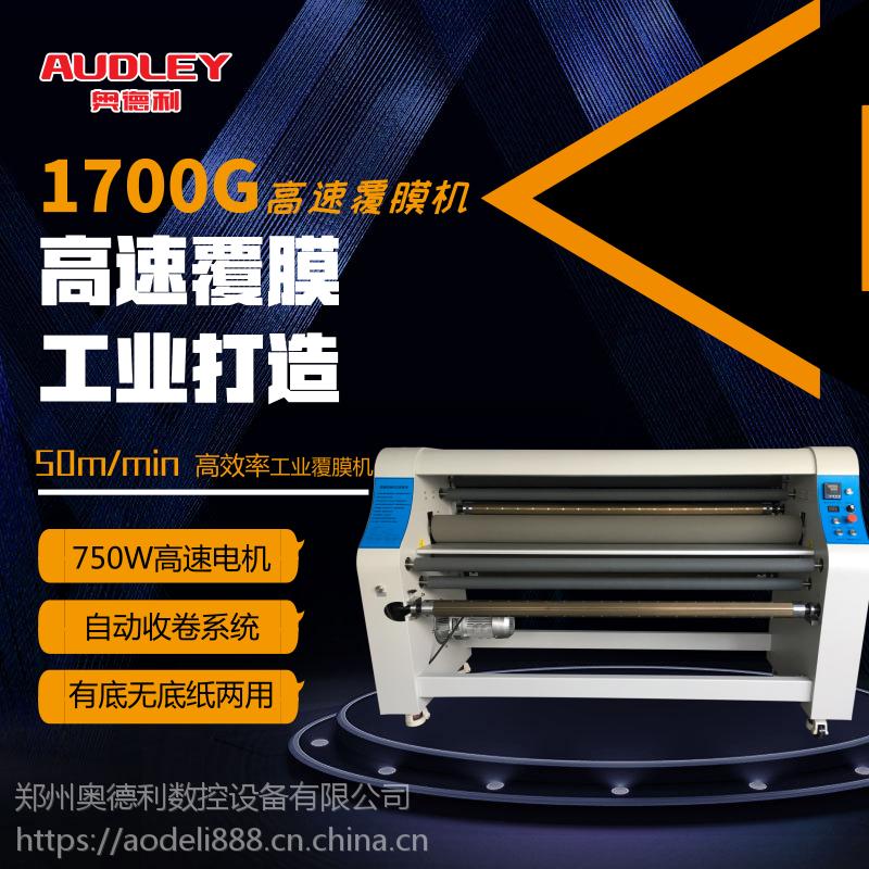 奥德利低温冷裱覆膜机|国产冷裱机|工业型高速覆膜|每分钟50米超音速