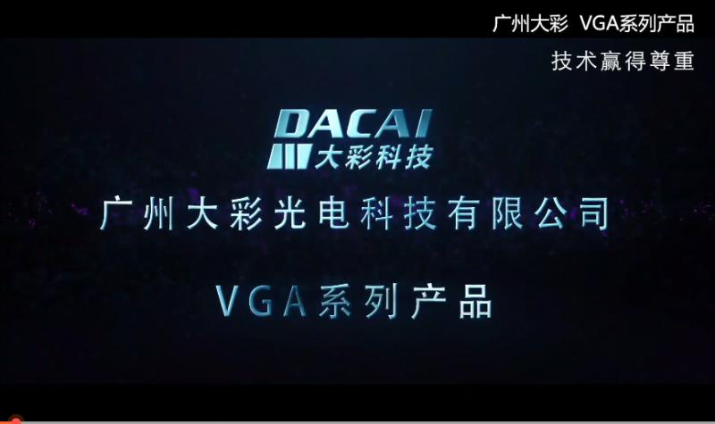 串口屏厂家_广州大彩串口屏 VGA 串口屏产品演示操作