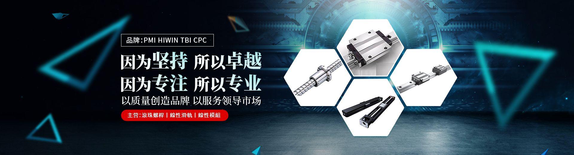 东莞市万捷传动科技有限公司