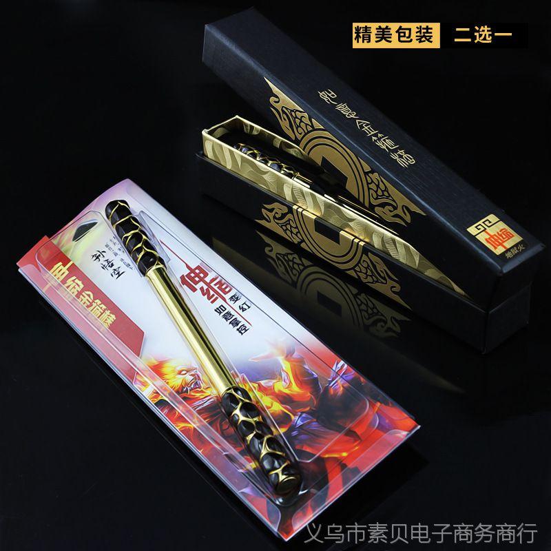 王者兵器兵器模型月光宝盒孙悟空地狱火伸缩金箍棒 至尊宝美猴王