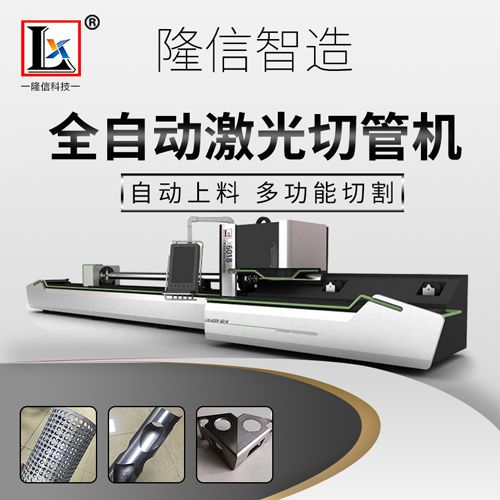 不锈钢激光切管机在家具行业的应用前景