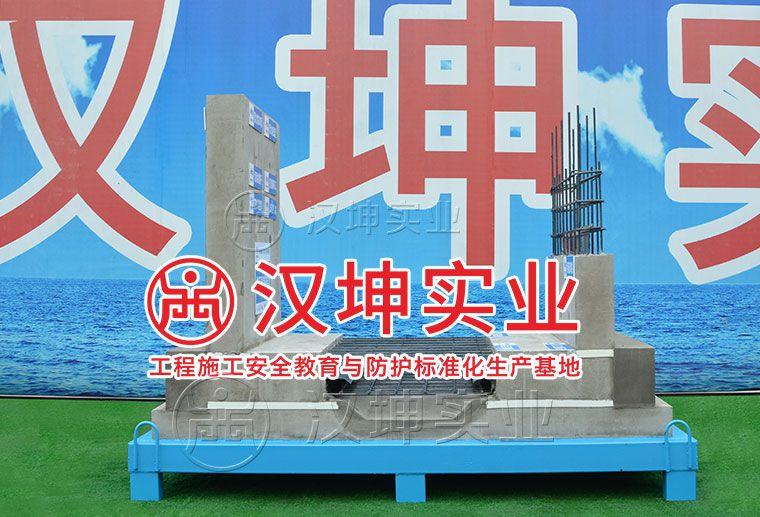 广东工地上的样品区 地下室结构样板 建筑施工质量样板区厂家