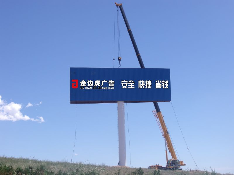 西安单立柱广告制作公司|首选金边虎
