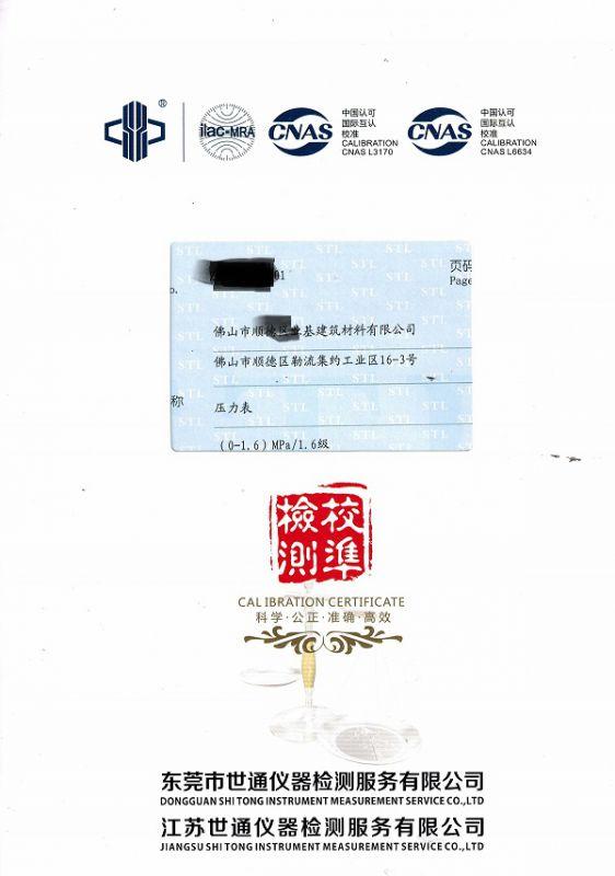 新闻:云南省昭通市计量检测校准机构在什么地方@第三方计量校验机构