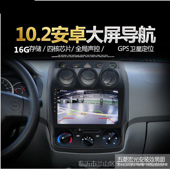五菱宝骏新款旧款宏光s1/荣光V汽车安卓车载大屏航车载导航