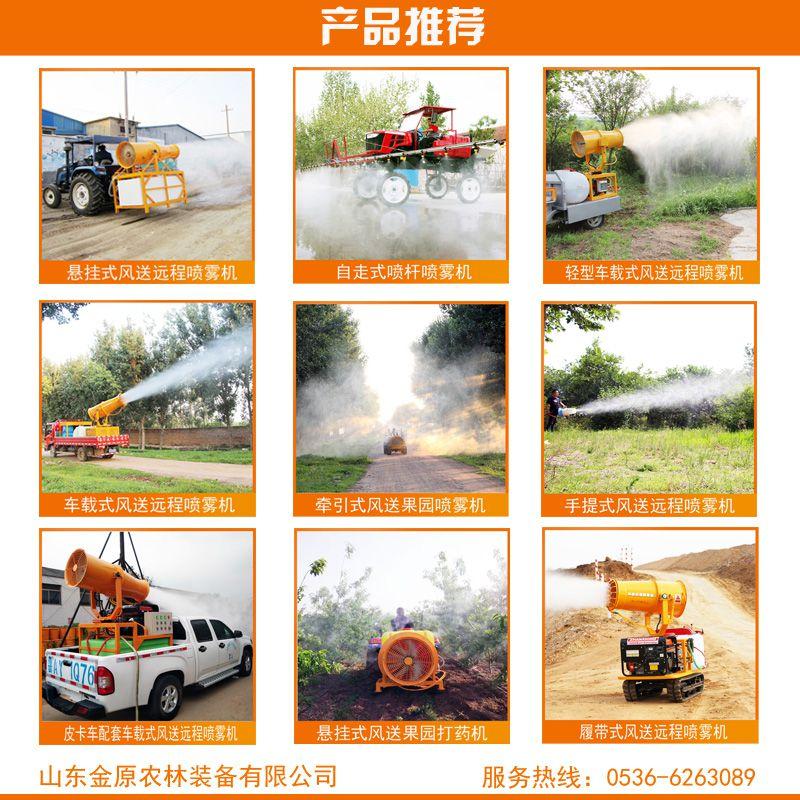 高效植保机械 打药机 风送式喷雾机 喷药机 雾炮机 喷雾器