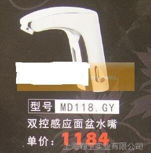 埃美柯MD118.GF 全自动感应水龙头 全铜双控医用感应水龙头