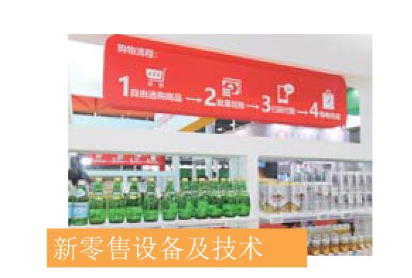 2019亚洲生鲜配送展|生鲜遇上新零售,黑科技助力终端消费简单化