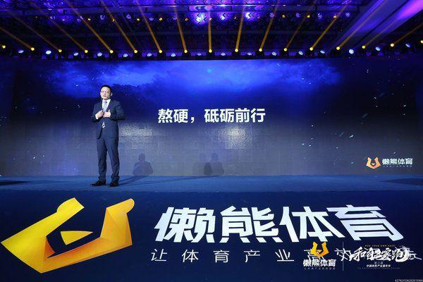 """第三届中国体育产业嘉年华在京举办,新一年要""""和自己赛跑"""""""