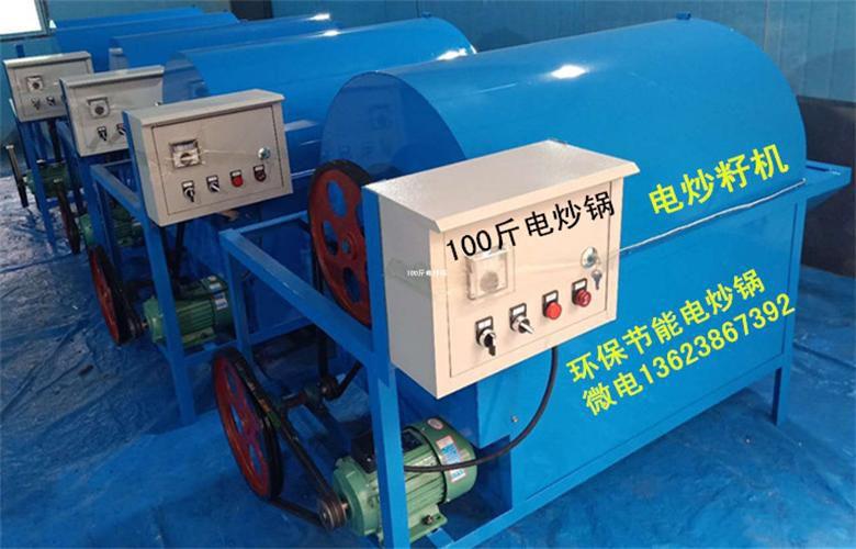 全自动电加热炒货机,电加热炒锅,电加热炒料机
