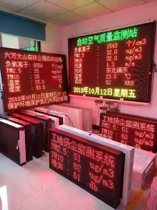 中国空气负离子监测仪 碧野千里厂家