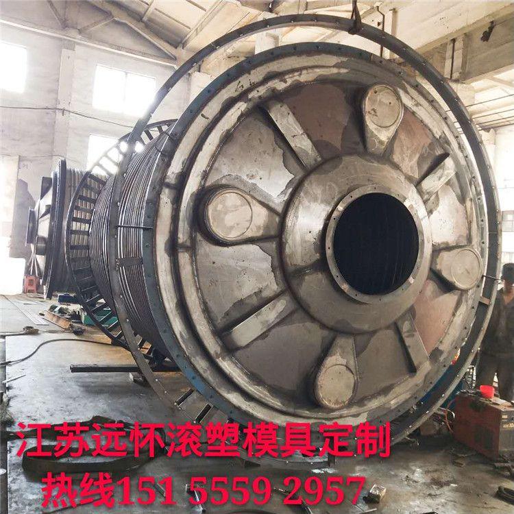 江苏远怀滚塑模具生产厂家热线15155592957