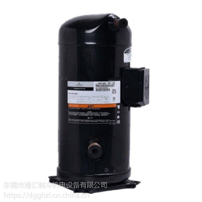 全新原装谷轮考普兰ZB系列涡旋压缩机 ZB45KQ-PFJ-558 冷库压缩机