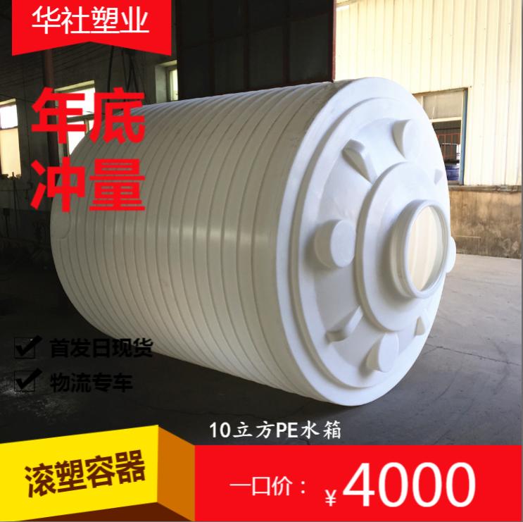 10立方圆形立式白色大桶,储水pe塑料储罐滚塑容器