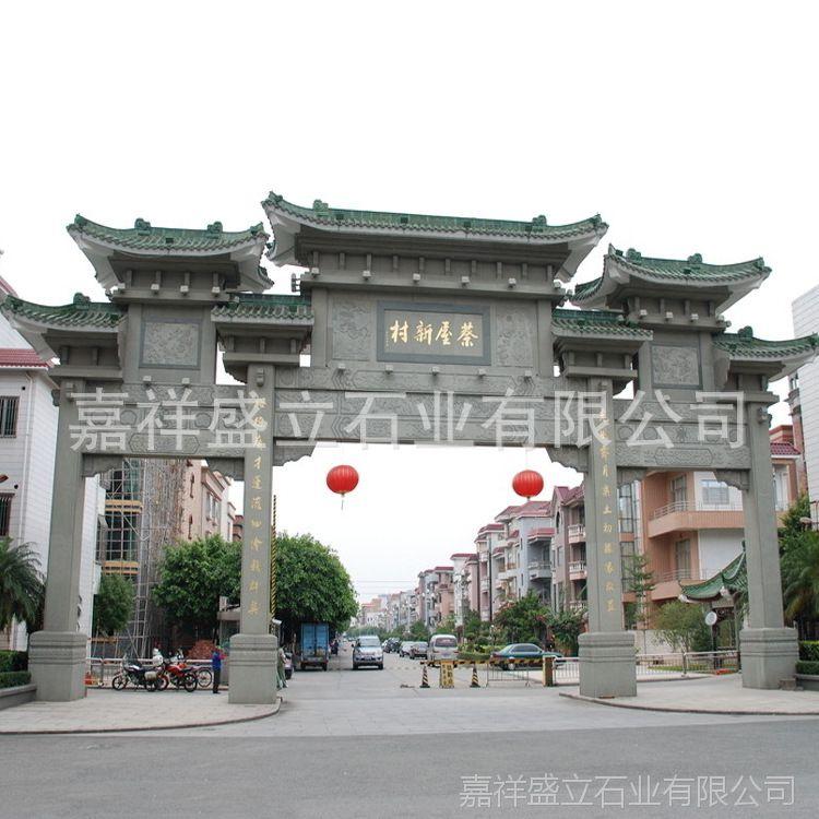 厂家供应石雕牌坊牌楼 景区社区仿古石材大门