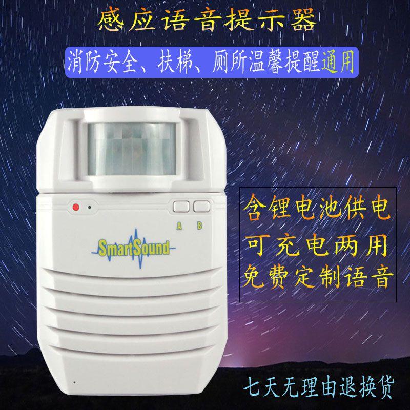消防温馨提醒播放器 扶梯安全语音提示器  厕所语音提示器