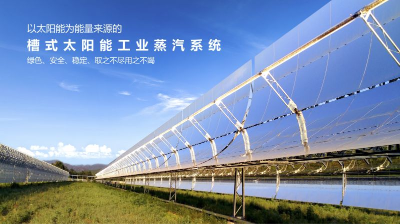 太阳能工业蒸汽系统提供商