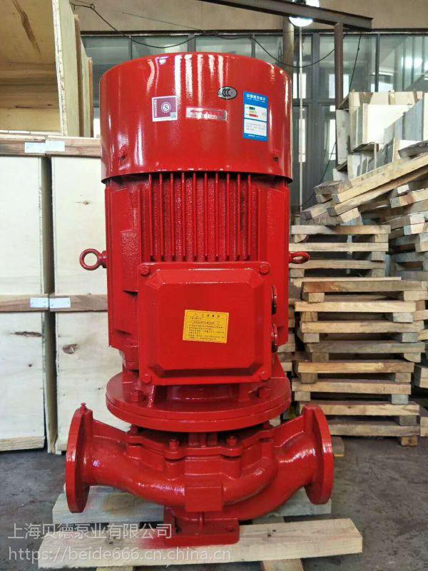 节能环保XBD9.2/55-L立式单级消防泵/喷淋泵/消火栓泵,XBD9.4/55-L管道增压水泵