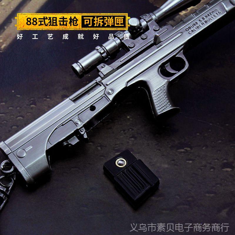 绝地求生大逃杀 88式狙击枪钥匙扣 SA58突击枪金属挂件 武器模型