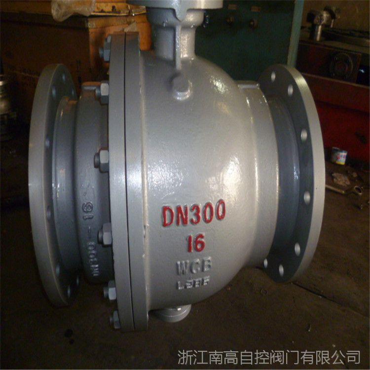 浙江南高阀门供应 Q47H-16C 铸钢手动固定式硬密封球阀 DN100