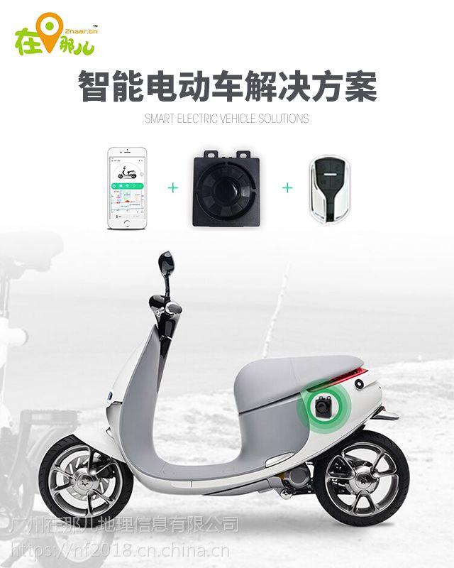 互联网智能电动车升级app_电动车智能终端一站式方案