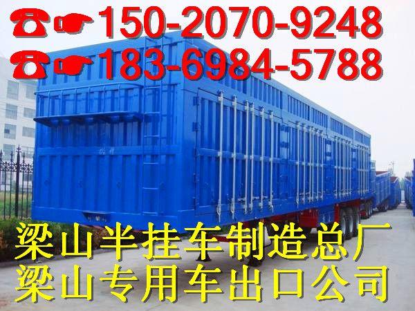 抢占海外市场高低板十米仓栏半挂车