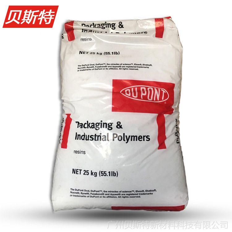 沙林树脂/美国杜邦/9320 沙林9320 杜邦9320 Surlyn塑胶原料颗粒