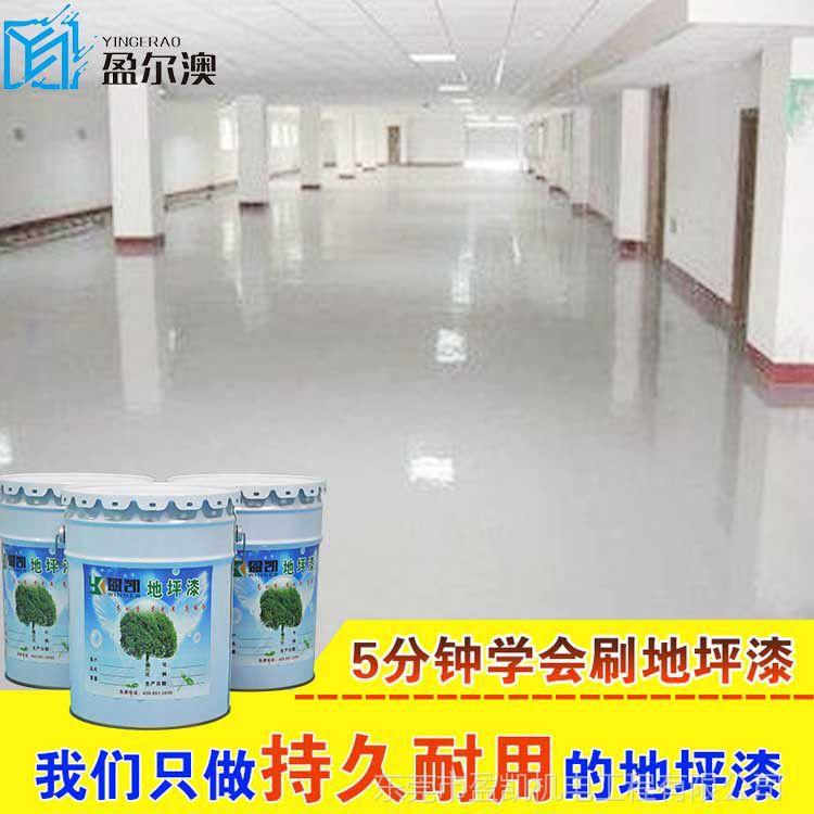 厂家批发油漆 水泥地耐磨厂房地面漆施工 盈凯地坪漆 精品出售