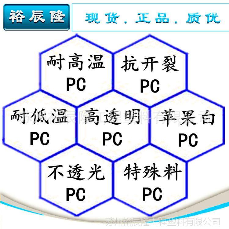 PC/日本出光/ir2200 透明级 标准级 耐磨 高强度 塔夫龙 聚碳酸酯