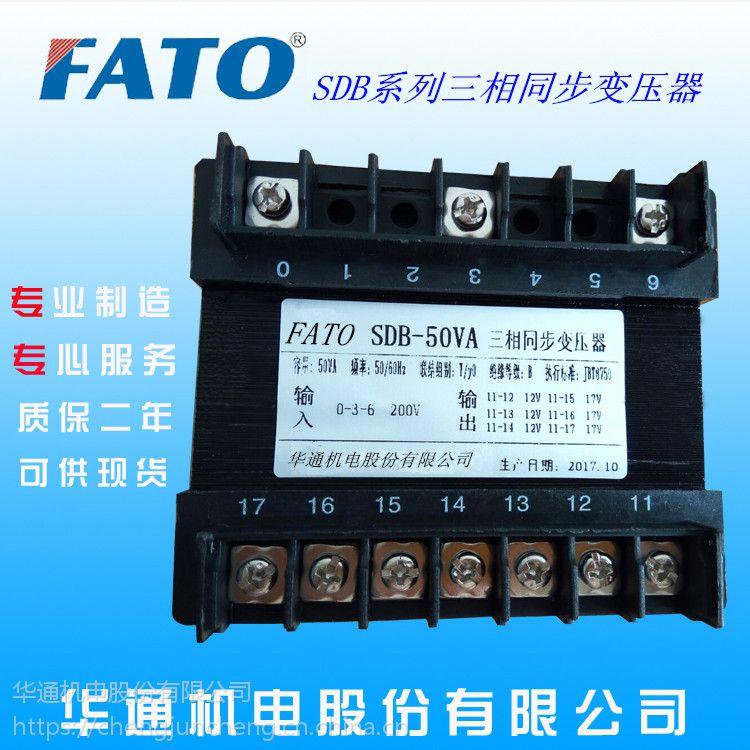直销FATO华通SDB-50VA三相同步变压器(200V/17V+12V)