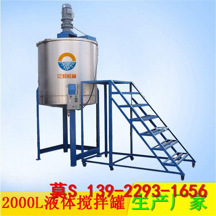 东莞亿邦液体搅拌罐 胶水拌料机 涂料混料桶