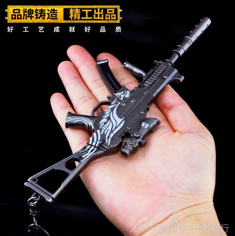 绝地求生大逃杀 荣耀UMP9钥匙扣 荣耀AKM突击步枪金属挂件饰品