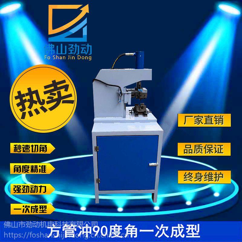 河南供应 新型不锈钢方管 圆管冲90度机 液压冲孔冲弧一体机